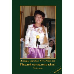 ●Sample Booklet - Kazakh: Қазақ тілі