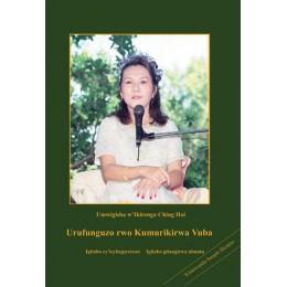 ●Sample Booklet - Kinyarwanda