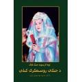 ●Sample Booklet - Pashto: پښتو