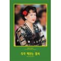 ●Sample Booklet(즉각 깨닫는 열쇠 -견본서)-Korean: 한국어