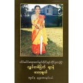●Sample Booklet-Burmese