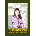 ●Sample Booklet(樣書)-Chinese (Traditional): 繁體中文