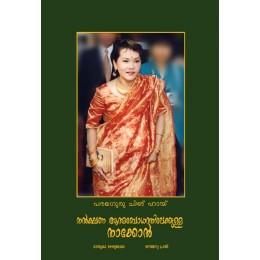 ●Sample Booklet - Malayalam