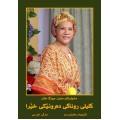 ●Sample Booklet - Kurdish Sorani: کوردی سۆرانی