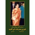 ●Sample Booklet - Urdu (Pakistan): اردو