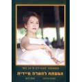 ●Sample Booklet-Hebrew: עברית