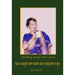 ●Sample Booklet - Kannada: ಕನ್ನಡ