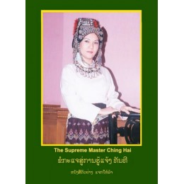 ●Sample Booklet - Lao
