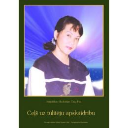 ●Sample Booklet - Latvian: Latviešu
