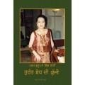 ●Sample Booklet - Punjabi: ਪੰਜਾਬੀ